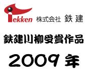 2009_title