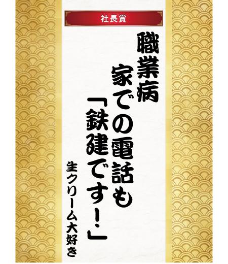 2010_taisyo