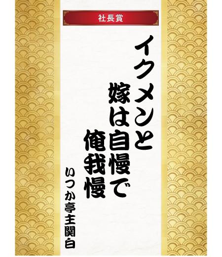 2014_taisyo
